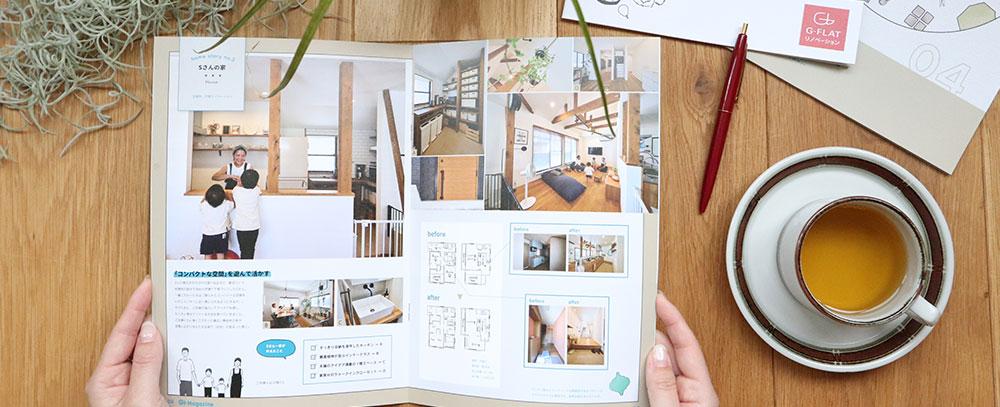 G-FLAT FILE リノベーションに役立つ情報満載!