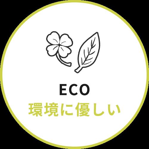 ECO環境に優しい