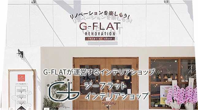 G-FLATが運営するインテリアショップ G-FLAT CONCEPT STORE