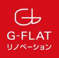 G-FLAT リノベーション
