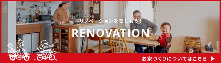 リノベーションを楽しもう!RENOVATION。お家づくりについてはこちら