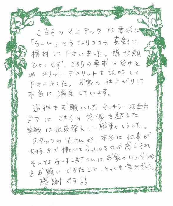 Hさんからもらった心温まるお手紙