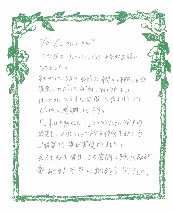Kさんからもらった心温まるお手紙