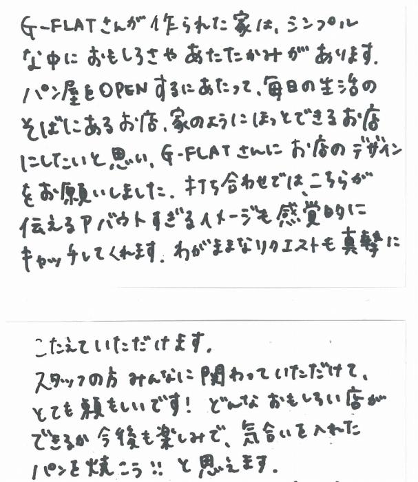 店主 Kさんからもらった心温まるお手紙