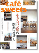 cafe&sweets
