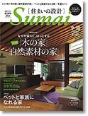 sumai-no-sekkei-2014-9-10