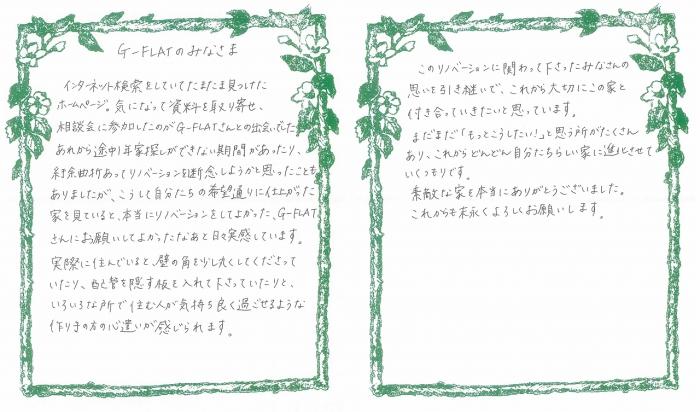 Sさんからもらった心温まるお手紙
