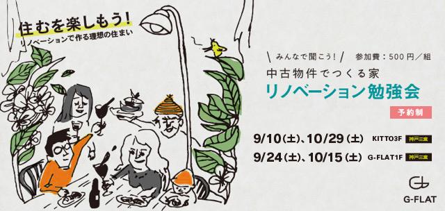 9.10月イベント