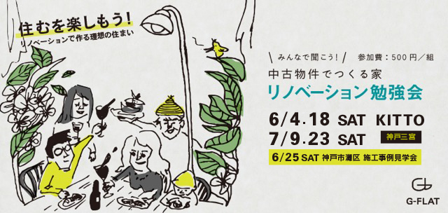 6.7月イベント