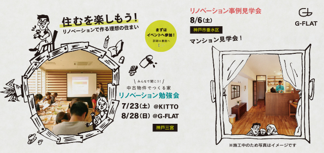 7.8月イベント