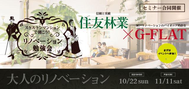 住友林業×G-FLATリノベーションイベント