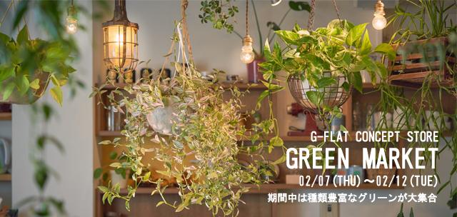グリーンマーケット