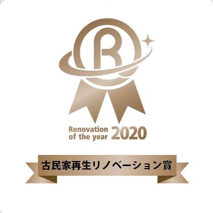 古民家再生リノベーション賞を受賞