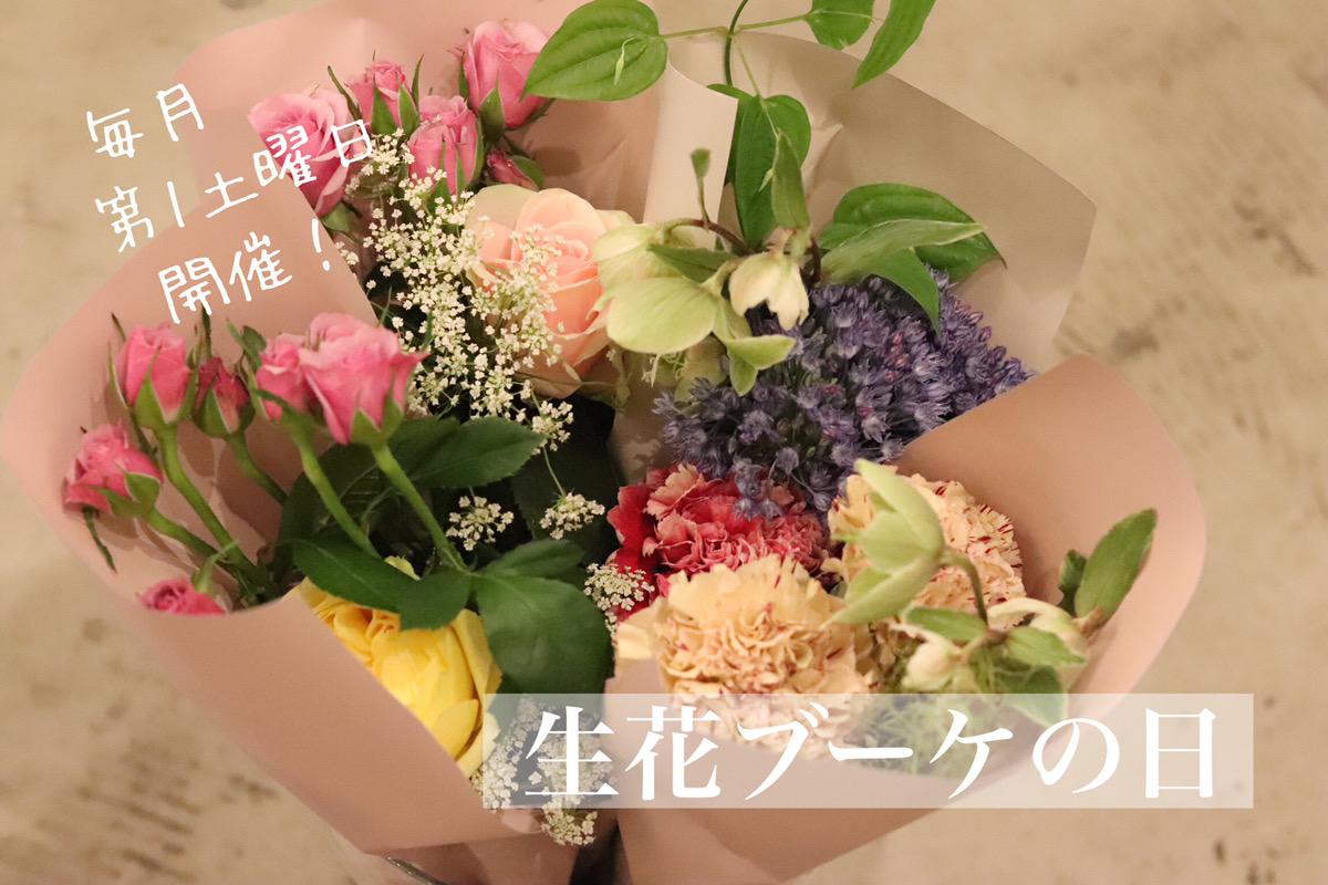 【次回は11/6(土)】毎月第一土曜日は生花ブーケの日
