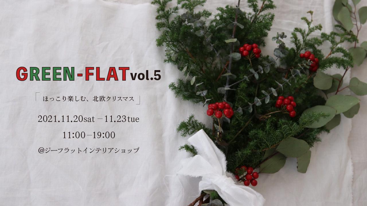 【11/20(土)-23(火祝)】GREEN-FLAT vol.5~ほっこり楽しむ、北欧クリスマス~@ジーフラットインテリアショップ